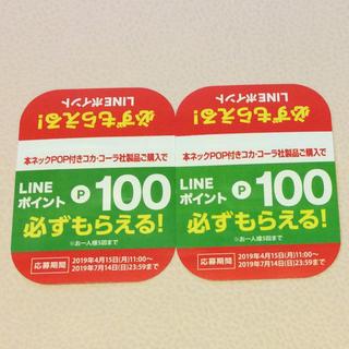 コカ・コーラ - LINEポイント200円分 必ずもらえる!