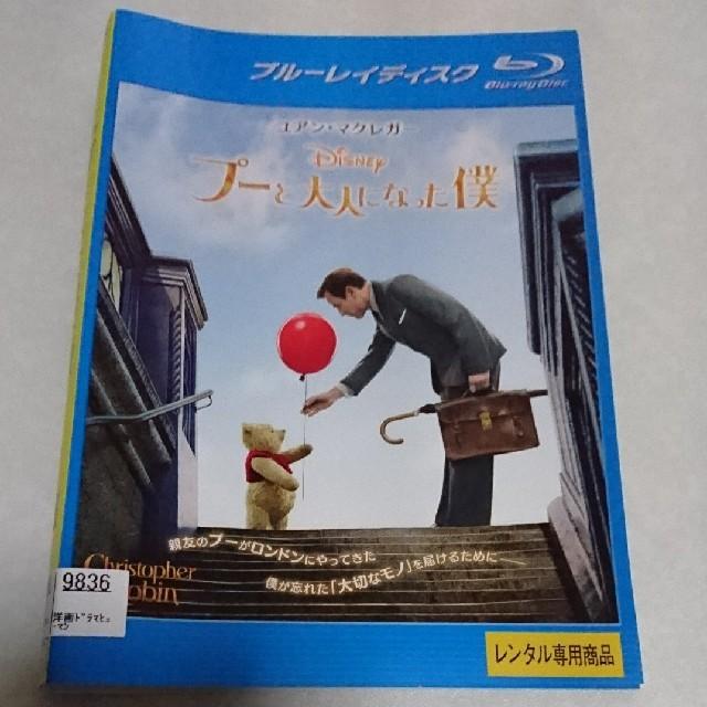 Disney(ディズニー)のプーと大人になった僕 DVD レンタルアップ エンタメ/ホビーのDVD/ブルーレイ(外国映画)の商品写真