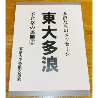 東大多浪 不合格の裏側②・東大入試研究 2冊セット(参考書)