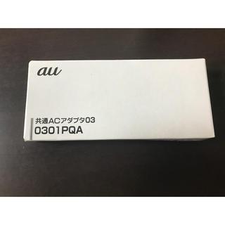 au - 新品 未使用 共通ACアダプタ03 0301PQA