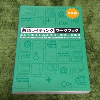 英語ライティングワークブック(参考書)