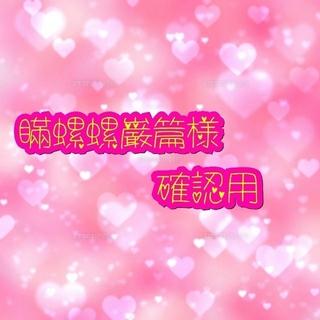 瞞螺螺巌篇様  専用(ブラ&ショーツセット)