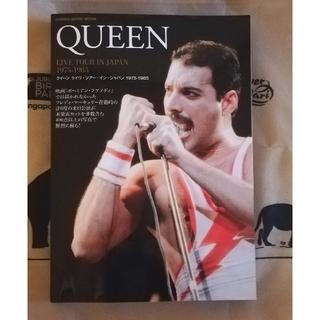 「クイーン ライヴ・ツアー・イン・ジャパン1975-1985」