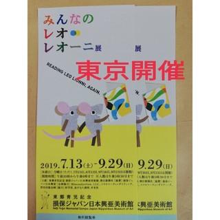 みんなのレオ・レオーニ展7/13〜9/29損保ジャパン日本興亜美術館招待券2枚