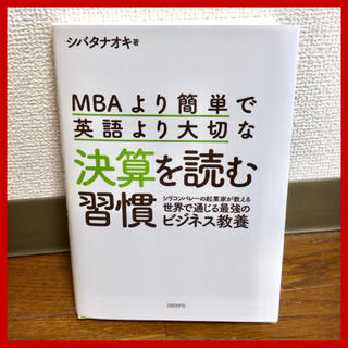 MBAより簡単で英語より大切な決算を読む習慣   MBA 経営 財務(ビジネス/経済)