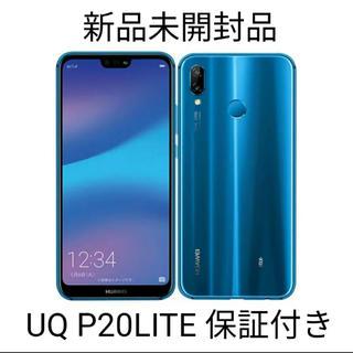 ANDROID - 新品未開封品 UQ P20LITE huawei ブルー
