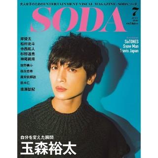SODA 7月号 切り抜き