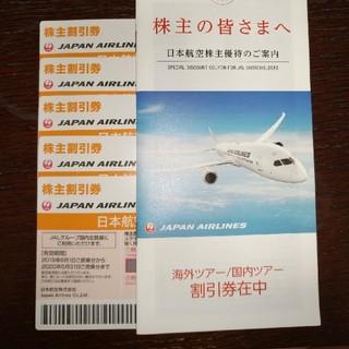 JAL、ANA優待券(航空券)