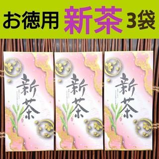 お徳用【 新茶 】 3袋(茶)