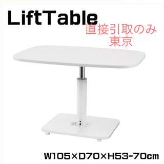 ニトリ - 昇降式テーブル
