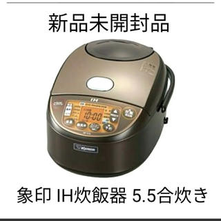 象印 - 新品未開封品 象印 IH炊飯器 5.5合炊き ブラウン NP-VI10-TA