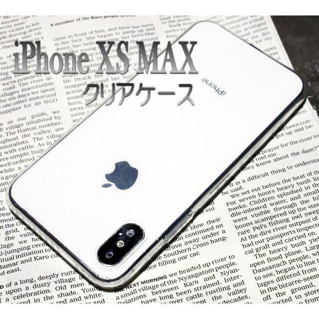 ヴィトン iPhoneX ケース 芸能人 - iPhoneXS MAX 最新TPUクリアソフトケース 透明の通販 by まお's shop|ラクマ