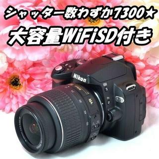 Nikon - ★大容量WiFiSD付きでiPhone転送★手振れ補正付き★ニコン D60