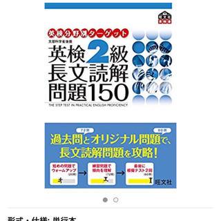 英検2級 問題集(資格/検定)