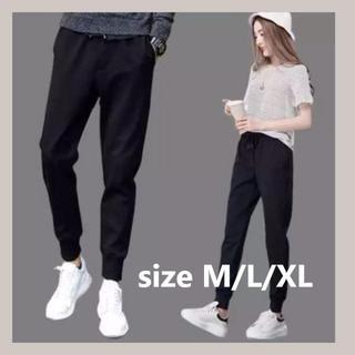 ♢全国送料無料♢新品♢未使用♢即購入OK!【ジョガーパンツ】3サイズ