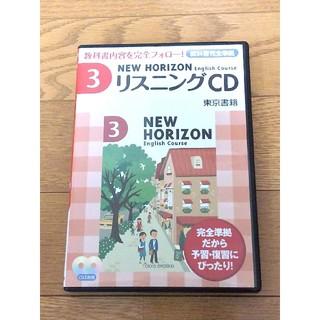 トウキョウショセキ(東京書籍)のニューホライズン3 リスニングDVD(参考書)