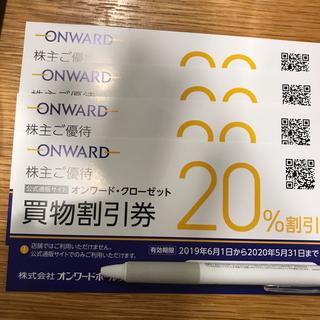 ニジュウサンク(23区)のオンワード 株主優待  4枚(ショッピング)