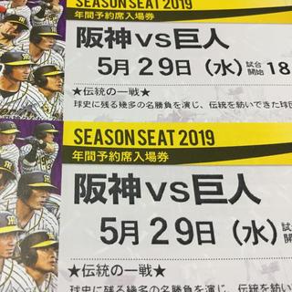 阪神タイガース - 5月29日水 阪神巨人 ライト 下段 通路席 含む 2連番 当日手渡か郵送選択有