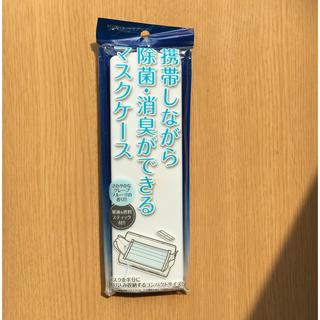 コクヨ(コクヨ)のマスクケース(日用品/生活雑貨)
