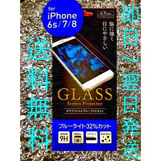 iPhone 6s 7 8 強化ガラス 保護フィルム
