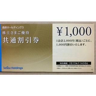 10枚セット■西武HD株主優待/1000円共通割引券■2019.11月まで