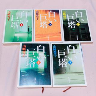 【白い巨塔】山崎豊子★1〜5巻全セット売り