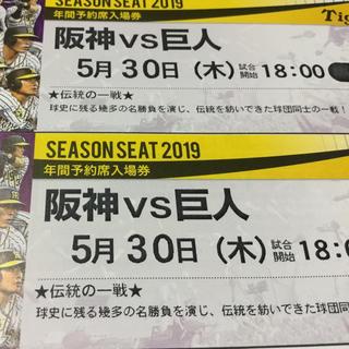ハンシンタイガース(阪神タイガース)の5月30日 木 阪神巨人 ライト 下段 通路席含む2連番(野球)