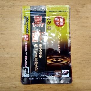 えがお - 【送料無料】えがおの黒酢(62粒入/1袋 約1ヶ月分)