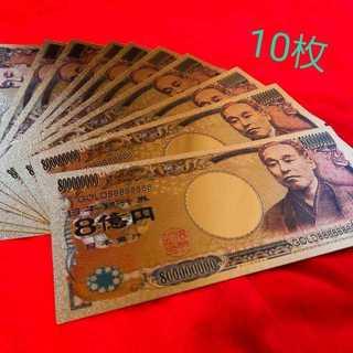 数量限定 限定特価! レア✨❤️金運up❤️純金24k 8億円札10枚set★