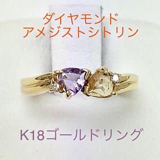 鑑定済み ダイヤモンドアメジストシトリンK18ゴールドリング(リング(指輪))