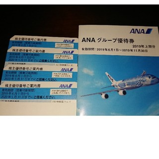 ANA(全日本空輸) - ANA株主優待4枚+ANAグループ優待券1冊