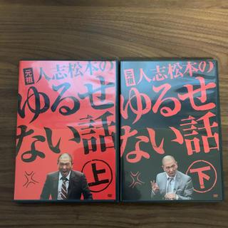 元祖人志松本のゆるせない話〈初回限定盤〉上下2巻セット(お笑い/バラエティ)