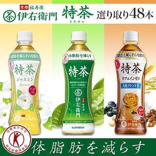 【送料無料】選べる 特茶 500ml×48本 サントリー伊右衛門 特茶体脂肪を減(茶)