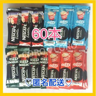 Nestle - ネスレ スティックコーヒー 4種類60本♡匿名配送♡毎日発送♡