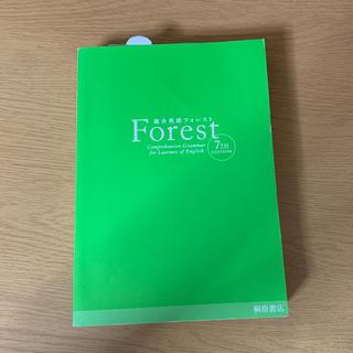 総合英語 Forest フォレスト(参考書)