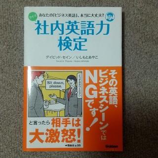 社内英語力検定(資格/検定)