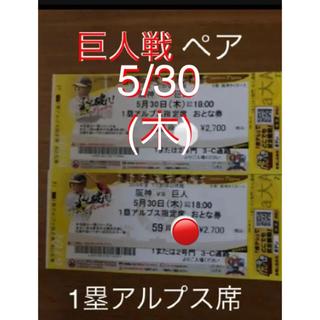 阪神タイガース - 阪神タイガース ペア チケット5月30日 巨人戦 一塁アルプス指定席 2枚