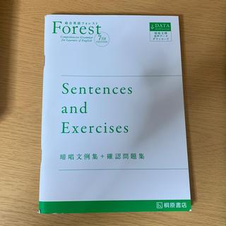 総合英語フォレスト Forest(参考書)
