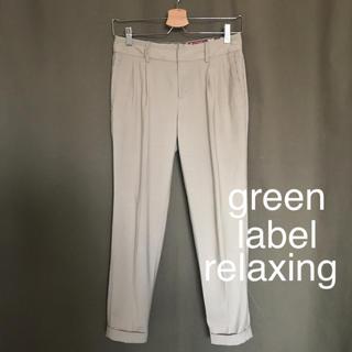 green label relaxing - green label relaxing ラインが綺麗 柔らかクロップドパンツ