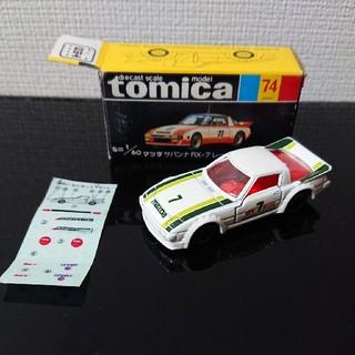 トミカ 黒箱 マツダサバンナRX-7レーシング