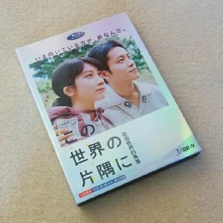 【この世界の片隅に】DVD-BOX 松本穗香/松坂桃李/新品未開・3枚(TVドラマ)