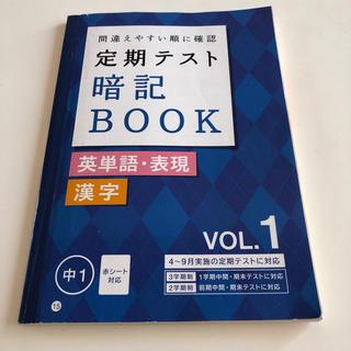 進研ゼミ 中学1年 定期テスト 暗記BOOK 英単語・表現 漢字 vol.1