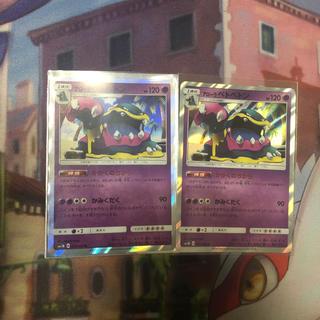 ポケモン - ポケモンカード かがくのちから アローラベトベトン 2枚セット