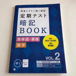 進研ゼミ 中学1年 定期テスト 暗記BOOK 英単語・表現 漢字 vol.2