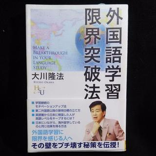 外国語学習 限界突破法