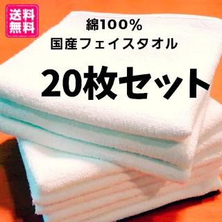 ☆毎週月曜日発送国産綿100%☆フェイスタオル20枚セット