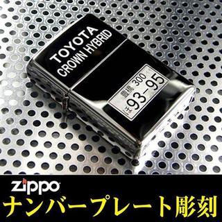 ジッポー(ZIPPO)の【ナンバープレート彫刻】ZIPPO ライター 選べる4種類 送料無料(タバコグッズ)