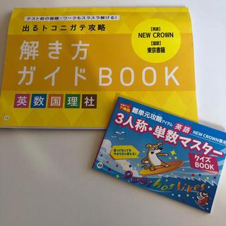 進研ゼミ 中学1年 解き方ガイドBOOK&3人称・単数マスター