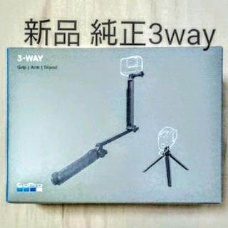 GoPro - 新品未開封 GoPro純正 3Way  AFAEM-001