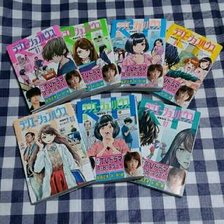 集英社 - ラジエーションハウス[ 全巻 ]◇1~7巻